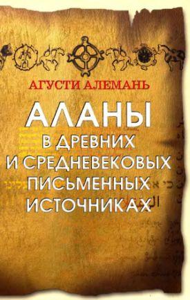 Аланы в древних и &nbsp;</p><p> средневековых письменных источниках