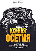 Блиев М.М. - ЮЖНАЯ ОСЕТИЯ В КОЛЛИЗИЯХ РОССИЙСКО-ГРУЗИНСКИХ ОТНОШЕНИЙ