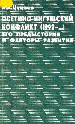 &nbsp;</p><p> Цуциев А.А. -&nbsp;</p><p> Осетино-ингушский конфликт (1992-...): &nbsp;</p><p> его предыстория и факторы развития