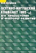 Цуциев А.А. - Осетино-ингушский конфликт (1992-...): его предыстория и факторы развития