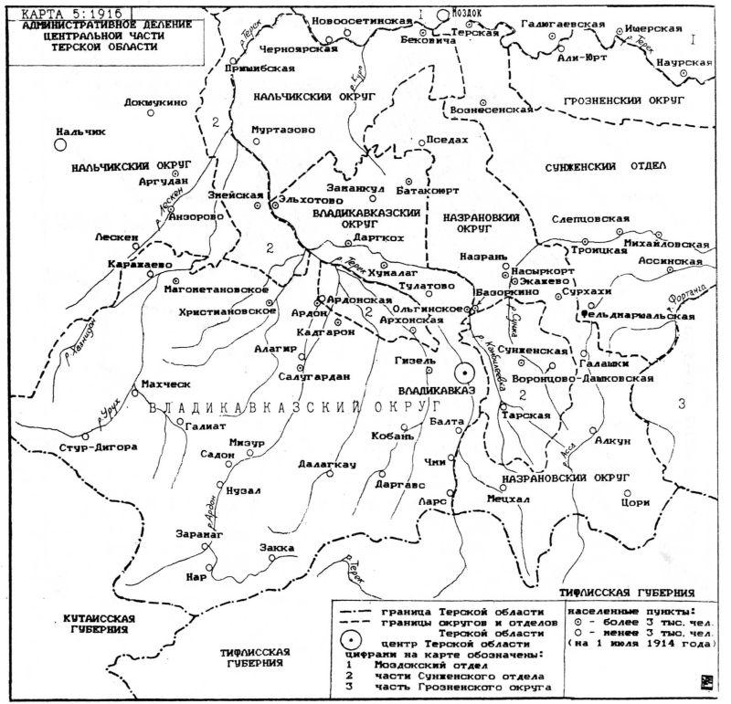 Осетино-ингушский конфликт. Карта 5