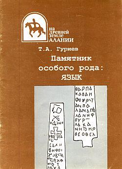 Гуриев Т.А. Памятник особого рода: язык