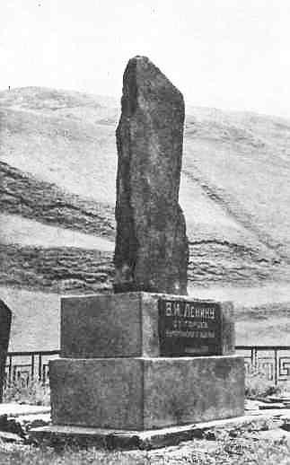 Памятник В. И. Ленину от горцев Куртатинского ущелья. <br>1924 г.