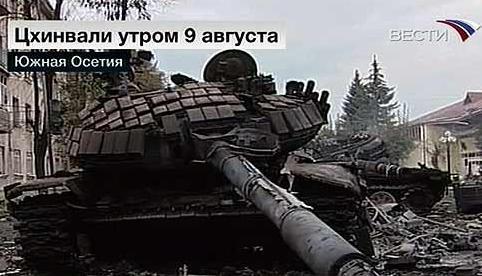 Сгоревший грузинский танк
